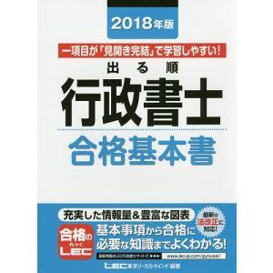 出る順行政書士合格基本書 2018年版 / 東京...の商品画像