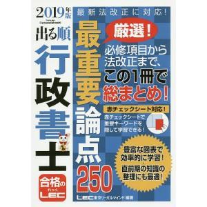 編著:東京リーガルマインドLEC総合研究所行政書士試験部 出版社:東京リーガルマインド 発行年月:2...