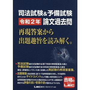 司法試験&予備試験令和2年論文過去問 再現答案から出題趣旨を読み解く。 / 東京リーガルマインドLE...