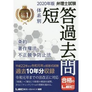 弁理士試験体系別短答過去問条約・著作権法・不正競争防止法 2020年版 / 東京リーガルマインドLE...
