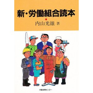 著:内山光雄 出版社:労働教育センター 発行年:1992年