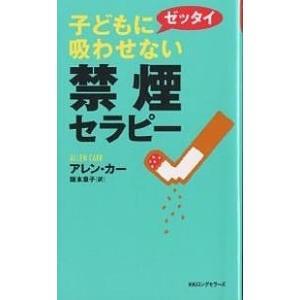 子どもにゼッタイ吸わせない禁煙セラピー / アレン・カー / 阪本章子