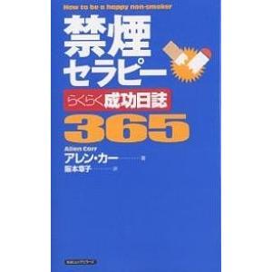 禁煙セラピーらくらく成功日誌365 / アレン・カー / 阪本章子
