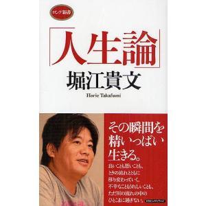 著:堀江貴文 出版社:ロングセラーズ 発行年月:2010年12月 シリーズ名等:ロング新書