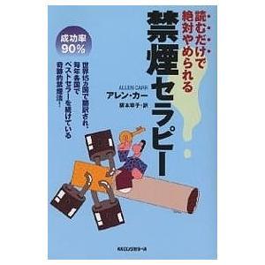 著:アレン・カー 訳:阪本章子 出版社:ロングセラーズ 発行年月:1999年04月 キーワード:健康