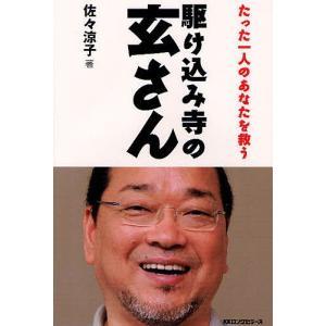 著:佐々涼子 出版社:ロングセラーズ 発行年月:2011年12月