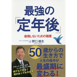 著:野口雄志 出版社:ロングセラーズ 発行年月:2019年07月 キーワード:ビジネス書