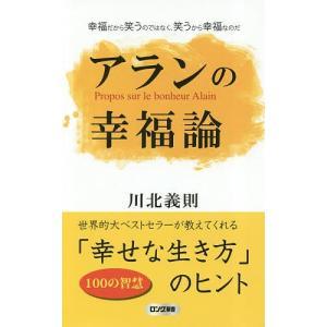 著:川北義則 出版社:ロングセラーズ 発行年月:2019年05月 シリーズ名等:ロング新書