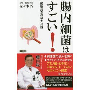 腸内細菌はすごい! 健康長寿の最大兵器 / 佐々木淳