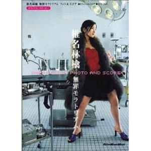 出版社:リットーミュージック 発行年月:1999年07月 シリーズ名等:リットーミュージック・ムック