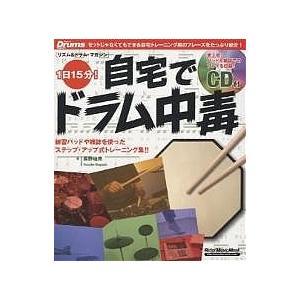 著:長野祐亮 出版社:リットーミュージック 発行年月:2006年01月 シリーズ名等:リットーミュー...