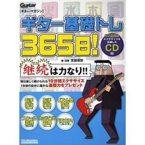 ギター基礎トレ365日! CD付/宮脇俊郎...