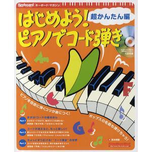 はじめよう!ピアノでコード弾き ピアノを自由に弾くコツが身につく!ポップスの名曲も弾けちゃう! 超かんたん編 / 坂本剛毅|bookfan