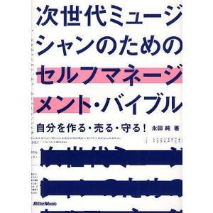著:永田純 出版社:リットーミュージック 発行年月:2011年12月 キーワード:ビジネス書