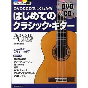 DVD&CDでよくわかる!はじめてのクラシック・ギター この一冊でマスターできる! / 斉藤松男|bookfan