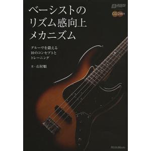著:石村順 出版社:リットーミュージック 発行年月:2013年04月 シリーズ名等:BASS MAG...