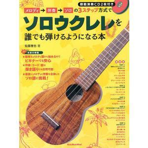 メロディ→伴奏→ソロの3ステップ方式でソロウクレレを誰でも弾けるようになる本 / 佐藤雅也|bookfan