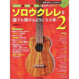 著:佐藤雅也 出版社:リットーミュージック 発行年月:2014年04月 シリーズ名等:リットーミュー...