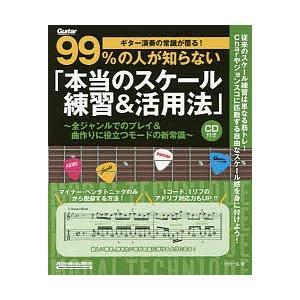 著:竹内一弘 出版社:リットーミュージック 発行年月:2018年01月 シリーズ名等:リットーミュー...