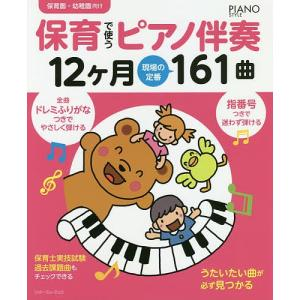 出版社:リットーミュージック 発行年月:2018年07月 シリーズ名等:PIANO STYLE