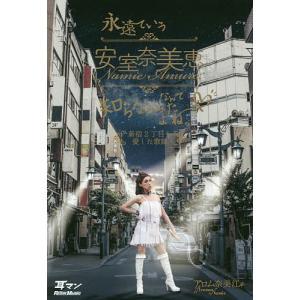 永遠ていう安室奈美恵なんて知らなかったよね。 新宿2丁目も愛した歌姫 / アロム奈美江