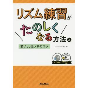 リズム練習がたのしくなる方法と前ノリ、後ノリのコツ / いちむらまさき|bookfan