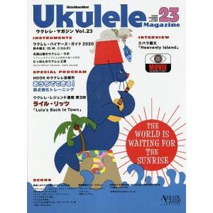 Ukulele Magazine Vol.23 Mookの商品画像|ナビ