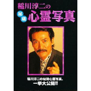 著:稲川淳二 出版社:リイド社 発行年月:1994年11月 シリーズ名等:リイド文庫