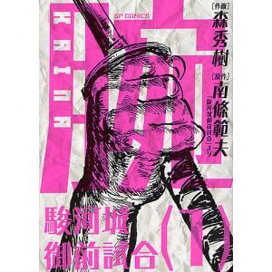 腕 駿河城御前試合 1 / 森秀樹 / 南條範夫