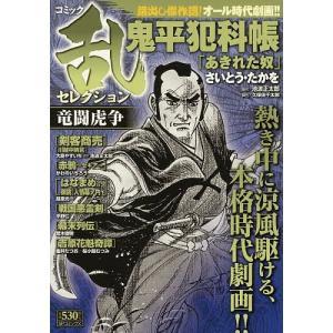 出版社:リイド社 発行年月:2019年08月 シリーズ名等:SPコミックス SPポケットワイド キー...