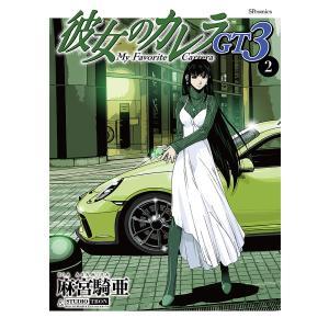 彼女のカレラGT3 2 / 麻宮騎亜|bookfan