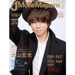 J Movie Magazine 映画を中心としたエンターテインメントビジュアルマガジン Vol.4...