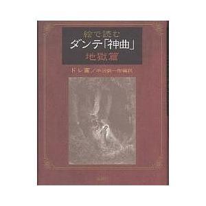 絵で読むダンテ「神曲」地獄篇 / ダンテ / ギュスターヴ・ドレ / 平沢彌一郎