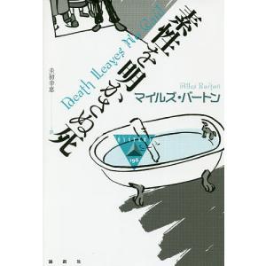 素性を明かさぬ死 / マイルズ・バートン / 圭初幸恵