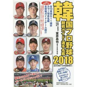 韓国プロ野球観戦ガイド&選手名鑑2018の商品画像|ナビ