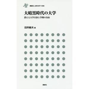 著:田所敏夫 出版社:鹿砦社 発行年月:2018年03月 シリーズ名等:鹿砦社LIBRARY 008