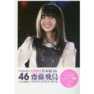 乃木坂46齋藤飛鳥SWEET LITTLE DEVIL ポケット版 / アイドル研究会