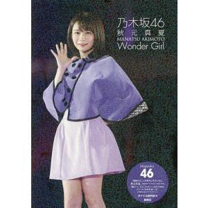 秋元真夏Wonder Girl 乃木坂46 / アイドル研究会|bookfan