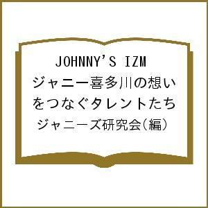 編:ジャニーズ研究会 出版社:鹿砦社 発行年月:2019年10月 シリーズ名等:JOHNNY'S P...