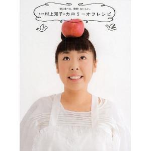森三中村上知子のカロリーオフレシピ 彼と食べる、簡単!おいしい。 / 村上知子 / レシピ|bookfan