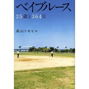 著:高山トモヒロ 出版社:ヨシモトブックス 発行年月:2009年10月