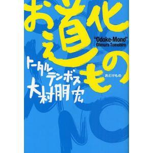 著:大村朋宏 出版社:ワニブックス 発行年月:2011年01月