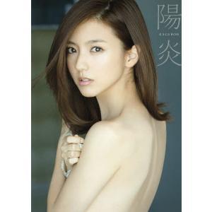 陽炎−KAGEROH− 真野恵里菜写真集/西田幸樹