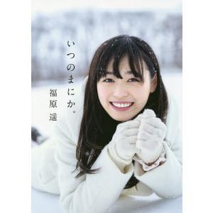 いつのまにか。 福原遥写真集/MAKIOEの商品画像