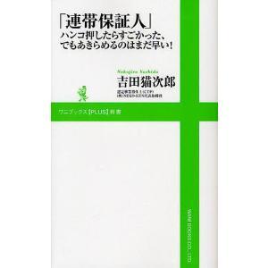 著:吉田猫次郎 出版社:ワニ・プラス 発行年月:2011年12月 シリーズ名等:ワニブックス〈PLU...