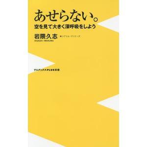 著:岩隈久志 出版社:ワニブックス 発行年月:2016年04月 シリーズ名等:ワニブックス|PLUS...