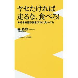 著:森拓郎 出版社:ワニブックス 発行年月:2017年08月 シリーズ名等:ワニブックス|PLUS|...