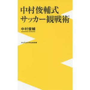 著:中村俊輔 出版社:ワニブックス 発行年月:2019年03月 シリーズ名等:ワニブックス|PLUS...