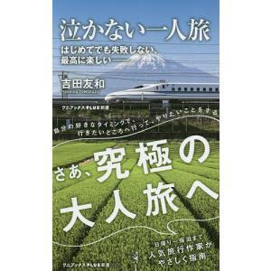 著:吉田友和 出版社:ワニブックス 発行年月:2019年04月 シリーズ名等:ワニブックス|PLUS...
