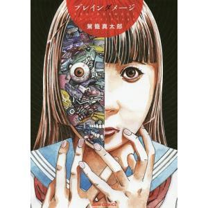著:駕籠真太郎 出版社:ワニブックス 発行年月:2017年12月 シリーズ名等:ガムコミックス キー...